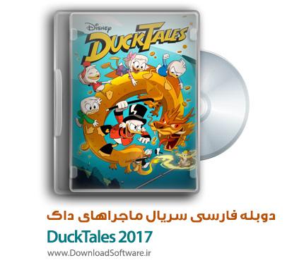 دانلود انیمیشن ماجراهایی داک ducktales 2017