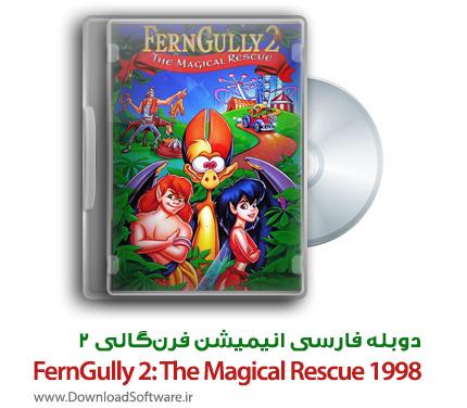 دانلود انیمیشن فرنگالی 2 با دوبله فارسی FernGully 2: The Magical Rescue 1998