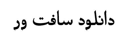 دانلود فونت فارسی کتیبه