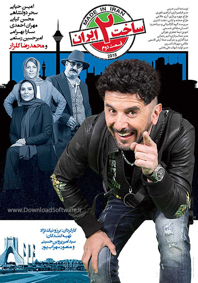 دانلود قسمت دوم ساخت ایران 2 به کارگردانی برزو نیک نژاد با کیفیت Full HD