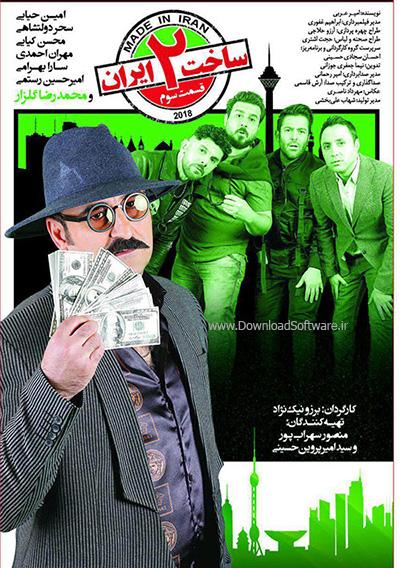 دانلود قسمت سوم ساخت ایران 2 به کارگردانی برزو نیک نژاد با کیفیت Full HD