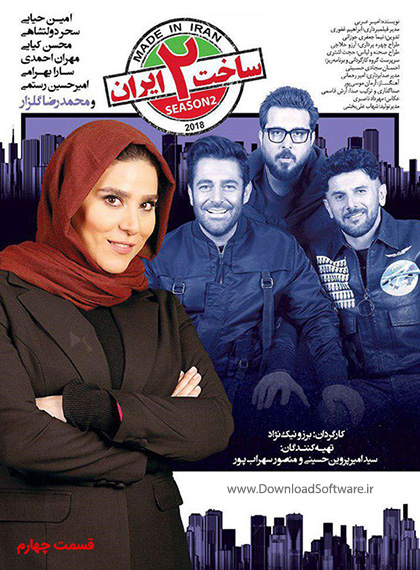 دانلود قسمت چهارم ساخت ایران 2 به کارگردانی برزو نیک نژاد با کیفیت Full HD
