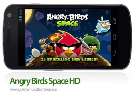 دانلود Angry Birds Space HD