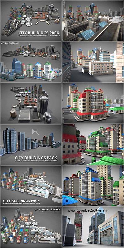 دانلود مدل های سه بعدی ساختمان