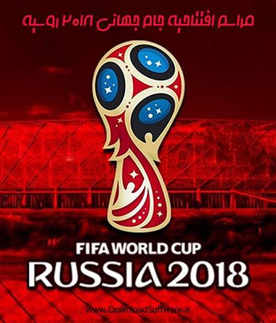 دانلود مراسم افتتاحیه جام جهانی 2018 روسیه World Cup 2018 Opening Ceremony