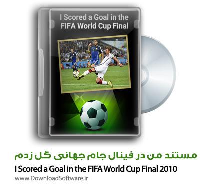 دانلود رایگان مستند من در فینال جام جهانی گل زدم با زیرنویس فارسی