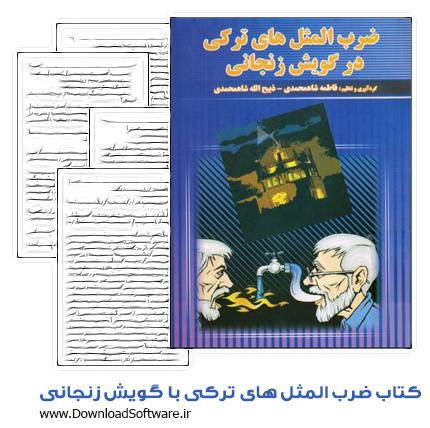 دانلود کتاب ضرب المثل های ترکی با گویش زنجانی
