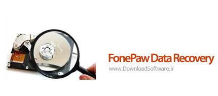دانلود FonePaw Data Recovery نرم افزار بازیابی فایل برای کامپیوتر