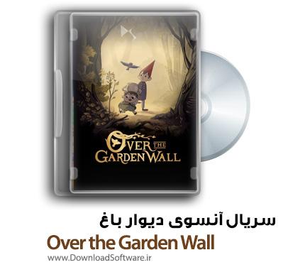 دانلود دوبله فارسی سریال آنسوی دیوار باغ Over the Garden Wall