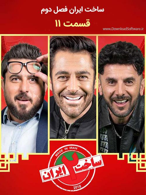 دانلود قسمت یازدهم ساخت ایران 2 به کارگردانی برزو نیک نژاد با کیفیت Full HD