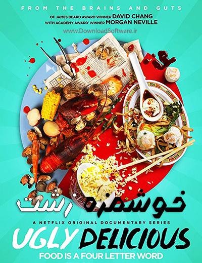 دانلود مستند خوشمزه زشت با دوبله فارسی Ugly Delicious TV Series 2018