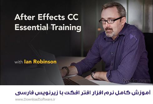 آموزش کامل نرم افزار افتر افکت با زیرنویس فارسی