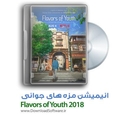 دانلود انیمیشن Flavors of Youth 2018 با کیفیت 1080p