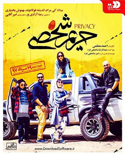 دانلود فیلم سینمایی حریم شخصی Privacy Movie 2016 با کیفیت 1080p