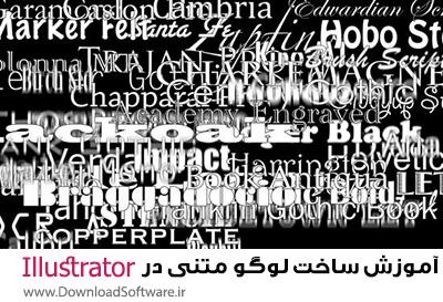آموزش ساخت لوگو متنی در Illustrator