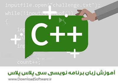 دانلود فیلم آموزش زبان برنامه نویسی c++