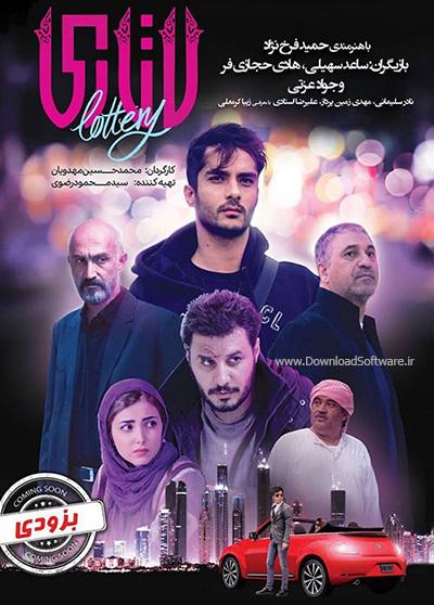 دانلود فیلم سینمایی لاتاری کامل با لینک مستقیم