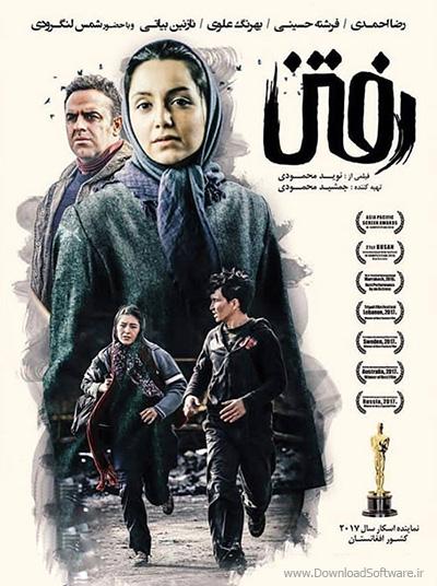 دانلود فیلم سینمایی رفتن Raftan 2016 با کیفیت 1080p