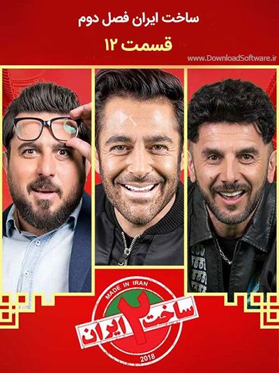 دانلود قسمت دوازدهم ساخت ایران 2 به کارگردانی برزو نیک نژاد با کیفیت Full HD