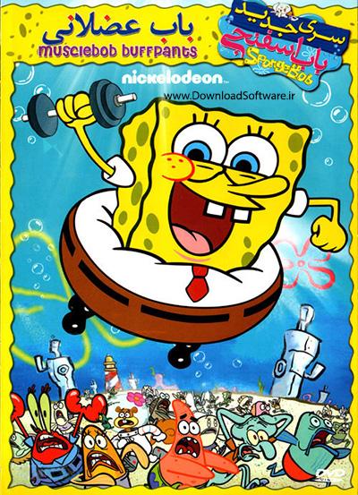 دانلود کارتون باب اسفنجی عضلانی با دوبله فارسی SpongeBob MuscleBob BuffPants