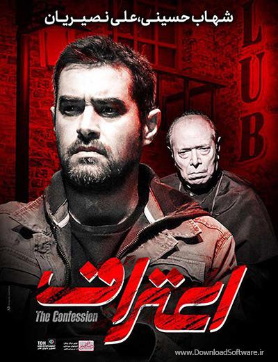 دانلود فیلم تئاتر اعتراف به کارگردانی شهاب حسینی با کیفیت Full HD