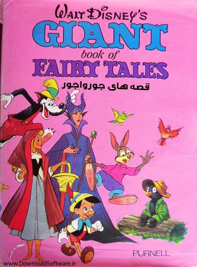 دانلود انیمیشن قصه های جورواجور با دوبله فارسی Walt Disney's Fairy Tales