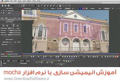 آموزش انیمیشن سازی با نرم افزار mocha