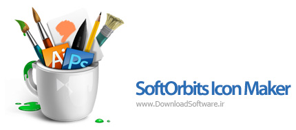 دانلود SoftOrbits Icon Maker