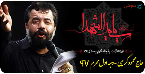 دانلود نوحه و مداحی صوتی محمود کریمی محرم 97 – دهه اول کامل