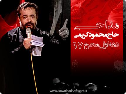 دانلود نوحه و مداحی تصویری حاج محمود کریمی محرم 97 – دهه اول