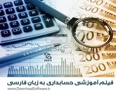 دانلود فیلم آموزشی حسابداری به زبان فارسی