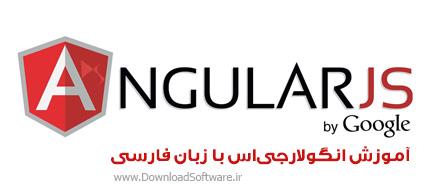 دانلود مجموعه فیلمهای آموزش انگولارجیاس (AngularJS) به زبان فارسی