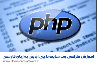 دانلود آموزش طراحی وب سایت با پی اچ پی به زبان فارسی