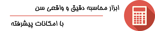 اسکریپت محاسبه دقیق سن با ویژگی های پیشرفته