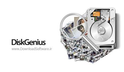 دانلود DiskGenius Professional بهترین برنامه بازیابی اطلاعات هارد