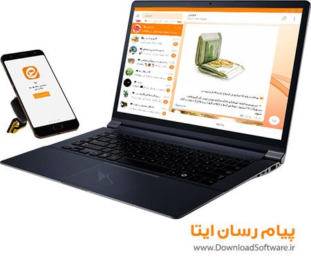 دانلود پیام رسان ایتا برای اندروید ، ویندوز و کامپیوتر