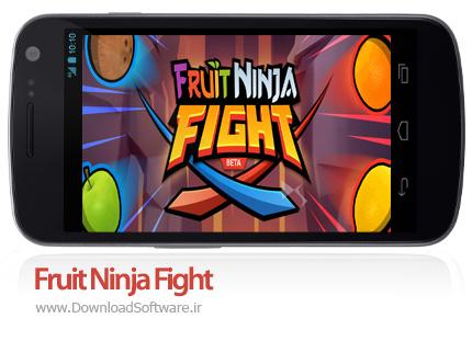 دانلود بازی Fruit Ninja Fight برای اندروید