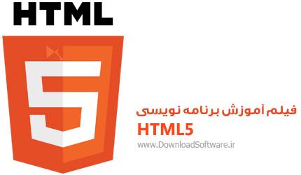 دانلود فیلم آموزش برنامه نویسی HTML5