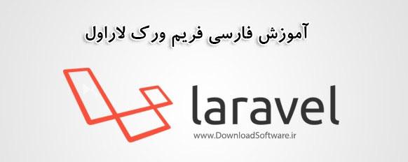 دانلود دوره آموزش تصویری لاراول به زبان فارسی