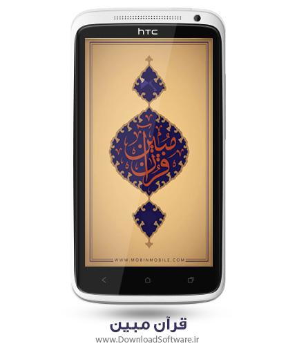 دانلود برنامه ی قرآن مبین برای اندروید