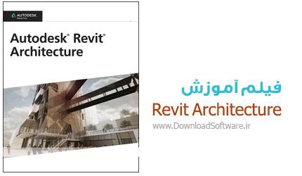 دانلود فیلم آموزش Revit Architecture رویت آرشیتکچر با زبان فارسی