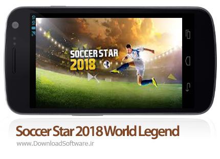 دانلود بازی Soccer Star 2018 World Legend