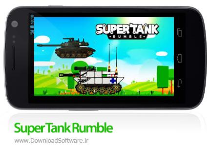 دانلود بازی Super Tank Rumble