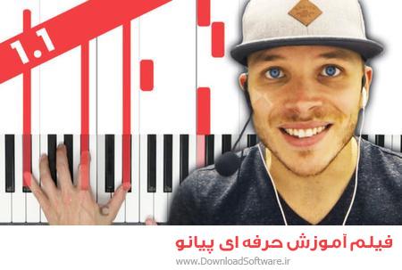 دانلود فیلم آموزش حرفه ای پیانو