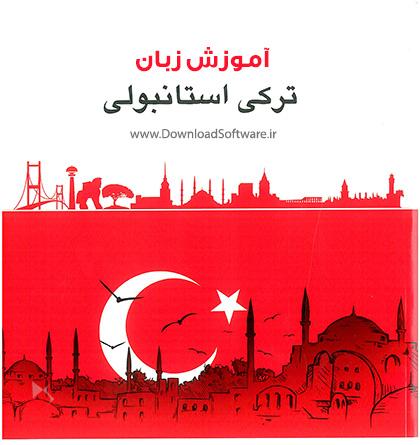 دانلود آموزش زبان ترکی استانبولی تصویری
