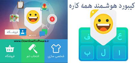 دانلود کیبورد فارسی هوشمند همه کاره 3.0.2 - کیبورد حرفه ای اندروید فارسی