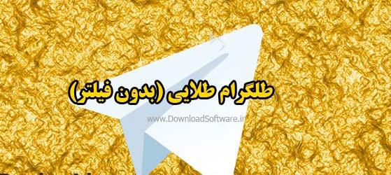 دانلود تلگرام طلایی (طلگرام) برای اندروید