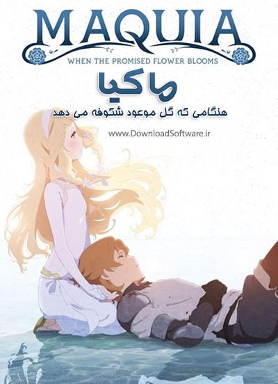 دانلود دوبله فارسی انیمیشن ماکیا: هنگامی که گل موعود شکوفه میدهد
