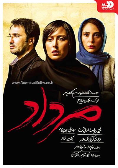 دانلود فیلم سینمایی مرداد به کارگردانی بهمن کامیار با کیفیت Full HD