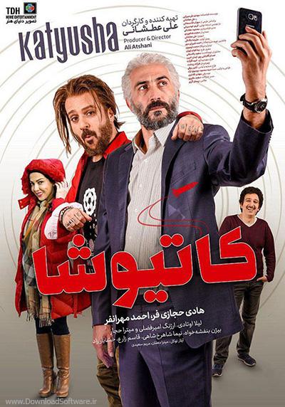 دانلود فیلم ایرانی کاتیوشا Katyusha 2018 با کیفیت عالی 1080p Full HD